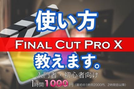 Final Cut Pro Xの使い方教えます。基本から応用・カラレグまで
