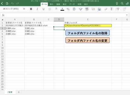 フォルダ内のファイル名を読み込み、自動で書き換えるエクセルマクロツール