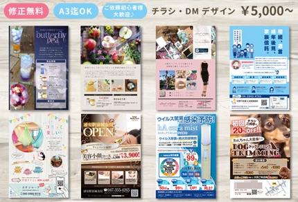 修正無制限!チラシデザイン5000円で制作します!!