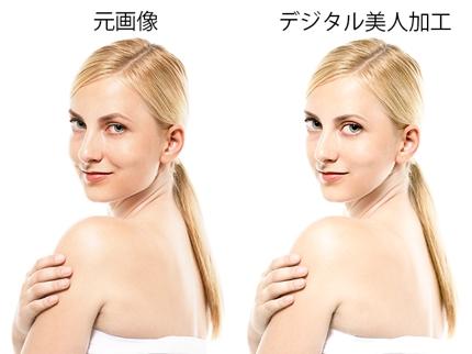 【写真加工】デジタル美人整形 レタッチ加工 写真修正 あなたの変身願望叶えます