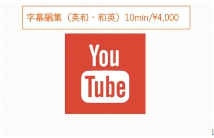 YouTube動画 字幕編集(日・英)10分/¥4,000、納期2日/本