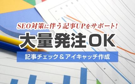 メディアサイト運用支援 記事チェック&アイキャッチ作成