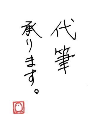 手書きの代筆承ります。
