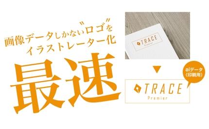 画像データしかないロゴのトレース 印刷データ(.ai)を作成