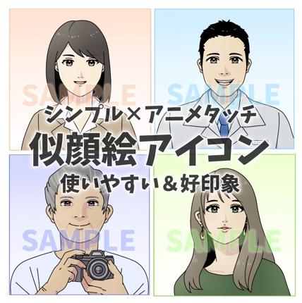 使いやすいシンプル似顔絵アイコンイラスト 名刺・ビジネス用・個人SNS用にも