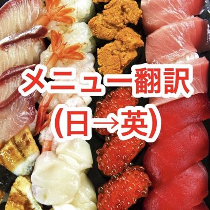 飲食店のメニューブックを英語に翻訳します。【東京五輪・外国人観光客受入対策】