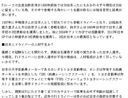 スポーツ関連ブログ記事作成