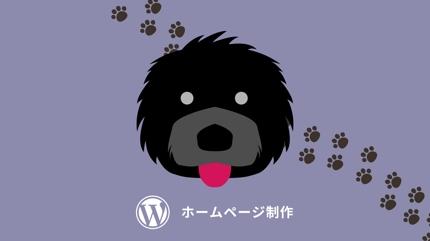 【期間限定格安出品中!】WordPressでホームページ制作します