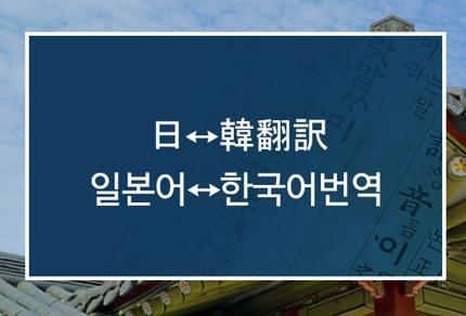 ネイティブ韓国人による日韓・韓日翻訳