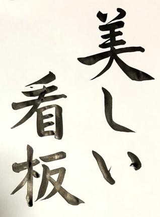 毛筆の看板文字(筆耕)
