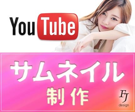 YouTubeサムネイル制作