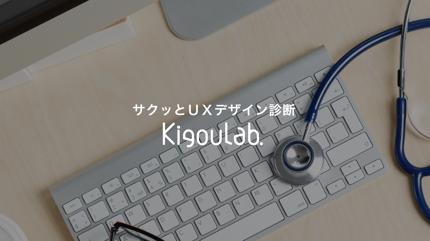 UXデザイン診断