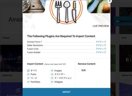 Wordpress 有料テンプレートを使用したサイト作成