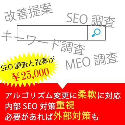 SEO調査と提案