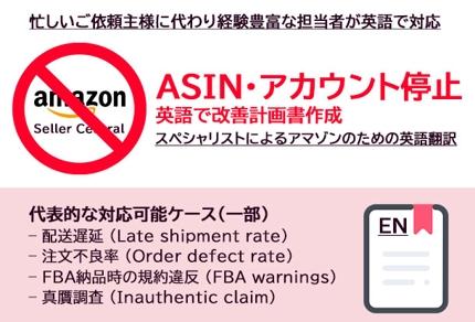 【アマゾンUS】ASIN停止・アカウント停止に対する改善計画書を英語で作成