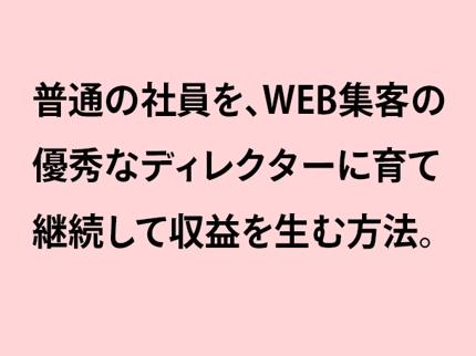 WEB運用コンサルティング(1ヵ月)