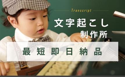 【1分単価50円】文字起こし 30分1500円+システム手数料別