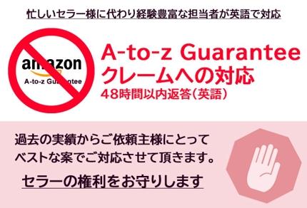 【アマゾンUS】A-to-z Guaranteeクレームへの対応(英語)