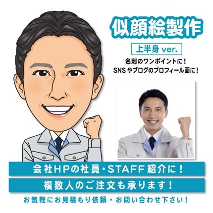 名刺・SNS用似顔絵イラスト(上半身)