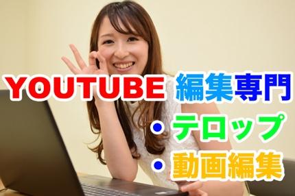 YOUTUBE動画編集  高品質、低価格で行います!!