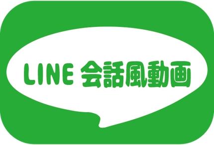 LINE会話風動画の編集、作成