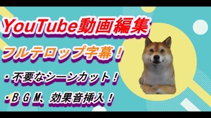 YouTube動画編集 フルテロップ字幕対応