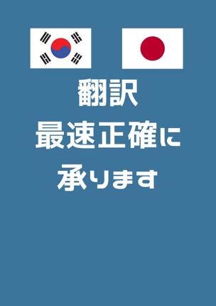 韓国語⇔日本語の翻訳承ります!