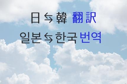 日本語⇔韓国語翻訳