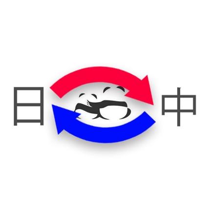 中国語→日本語→中国語(簡、繁)を自然で丁寧に、正しく翻訳をいたします!