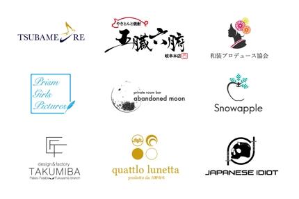 ●企業ロゴ・独立出店舗ロゴ●