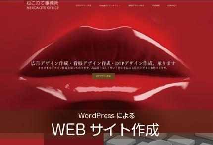 WordPressでのホームページ作成承ります