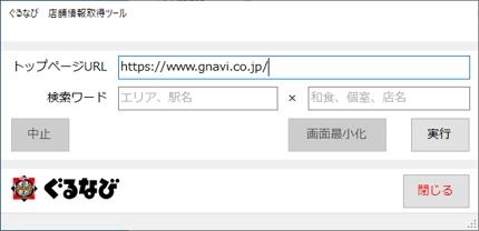 【ぐるなび用】店舗情報取得ツール