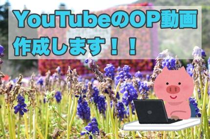 Youtube用のOP動画作成します!