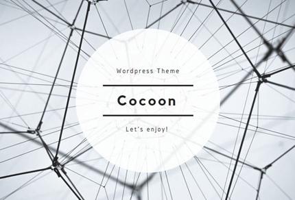WordPressテーマ「Cocoon」カスタマイズ