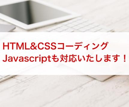 短納期!HTML+CSSコーディング作業いたします。