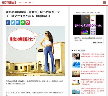 【広告掲載・SEO外部対策】巨大サイト「月間3万PVの記事」より永久に被リンク