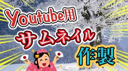 Youtube用サムネイル制作【1枚500円から!!】
