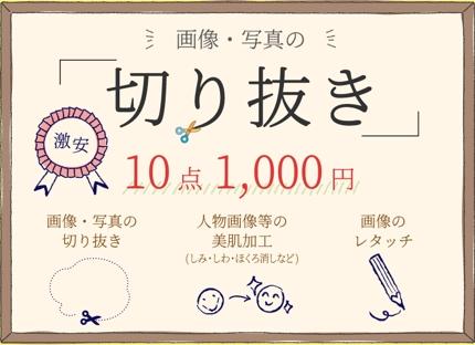 【激安】画像・写真の『切り取り』10点1,000円