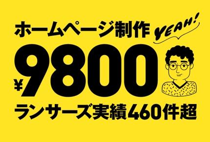 認定ランサーとして460件超の実績!業界歴20年。9800円でHPお作りします!