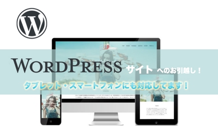 【WordPress】古いホームページをモダンなサイトにリニューアルしませんか?