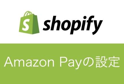 【Shopify】Amazon Pay設定