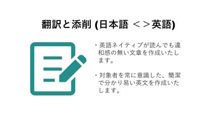 ネイティブが読んでも違和感の無い <英語の翻訳・添削>