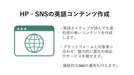 ネイティブが作る <HP・SNSの英語コンテンツ>