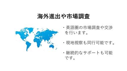 ネイティブが調査する <英語圏との提携・取引先の調査>