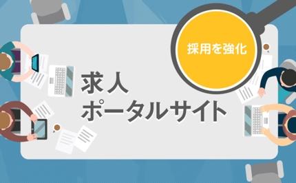 求人ポータルサイト構築