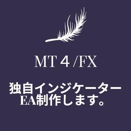 MT4の独自インジケータ・EAを開発致します。(東証一部上場企業開発SEが対応)