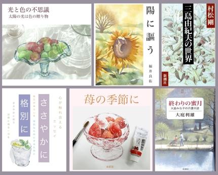 本の表紙絵・装丁デザイン