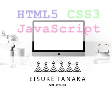 HTML/CSS/JavaScript コーディング致します