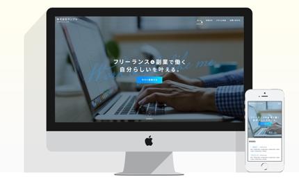 【webデザイン】トップページを制作いたします【最短3日】