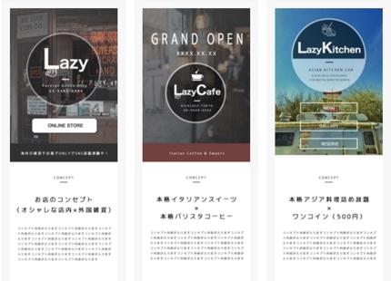 カフェ・飲食店・小売店のLPデザイン制作(レスポンシブ対応 *PC・スマフォ)